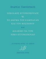Νικόλαος Εγγονόπουλος ή το θαύμα του Ελμπασάν και του Βοσπόρου