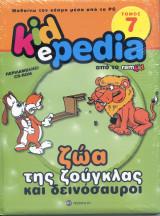 Kidepedia: Ζώα της ζούγκλας και δεινόσαυροι