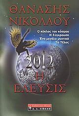 2012: Η έλευσις