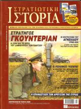 Στρατιωτική Ιστορία τεύχος 113