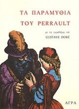 Τα παραμύθια του Perrault-πρώτη έκδοση