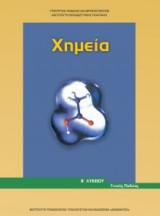 Χημεία Β' Γενικού Λυκείου 22-0217
