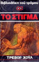 Το στιγμα - Βιβλιοθηκη του τρομου
