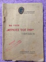 Με τους μυρίους του 1921