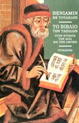 Το βιβλίο των ταξιδιών στην Ευρώπη, την Ασία και την Αφρική 1159-1173