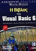 Η Βίβλος της Visual Basic 6