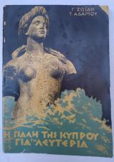 Η πάλη της Κύπρου για τη Λευτεριά