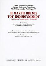 Η μαύρη βίβλος του κομμουνισμού