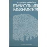 Έγχρωμη-μεθοδική εγκυκλοπαίδεια μαθηματικών (Διατίθονται και οι 5 τόμοι)
