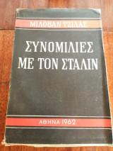 Συνομιλίες με τον Στάλιν
