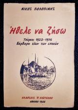 Ήθελε Να Ζήσω - Τούρκοι 1922-1975 Βάρβαροι Όλων Των Εποχών