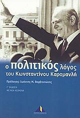 Ο πολιτικός λόγος του Κωνσταντίνου Καραμανλή