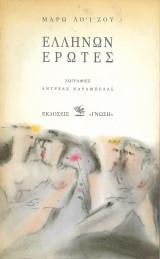 Hellēnōn erōtes (Greek Edition)