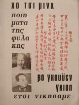 """Χο Τσι Μινχ """"Ποιήματα της φυλακής""""  - Βο Γκουύεν Γκιαπ  """"Έτσι νικήσαμε"""""""