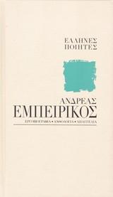 Έλληνες Ποιητές: Ανδρέας Εμπειρίκος. Εργοβιογραφία, Ανθολογία, Απαγγελία