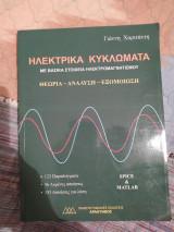 Ηλεκτρικά κυκλώματα με βασικά στοιχεία ηλεκτρομαγνητισμού
