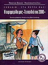 """Η εφημερίδα μας """"τα παιδιά του 2000"""""""