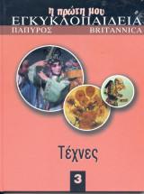 Η πρώτη μου εγκυκλοπαίδεια: Τέχνες