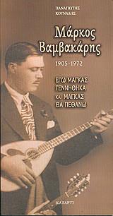 ΜΑΡΚΟΣ ΒΑΜΒΑΚΑΡΗΣ 1905-1972