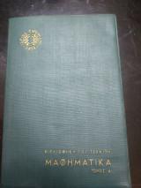 Μαθηματικά βιβλιοθήκη του τεχνίτη τόμος Α