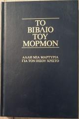 Το βιβλίο του Μόρμον. Άλλη μία μαρτυρία για τον Ιησού Χριστό.