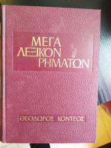 Μέγα Λεξικό Ρημάτων