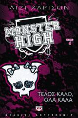 Monster High: Τέλος καλό, όλα καλά