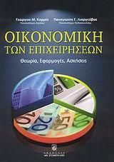 Οικονομική των επιχειρήσεων