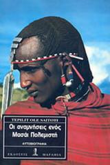 Οι αναμνήσεις ενός Μασάι πολεμιστή