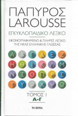 Πάπυρος Larousse Εγκυκλοπαιδικό Λεξικό