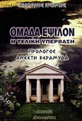 ΟΜΑΔΑ ΕΨΙΛΟΝ