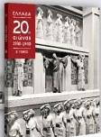 Ελλάδα, 20ος αιώνας 1930 - 1940, Β' τόμος
