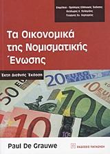 Τα οικονομικά της Νομισματικής Ένωσης