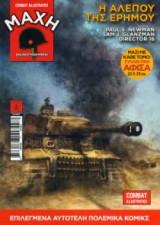Μάχη εικονογραφημένη 2: Η αλεπού της ερήμου