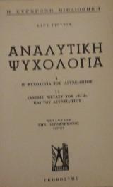 Αναλυτικη Ψυχολογία. Ι Η Ψυχολογία του Ασυνείδητου. ΙΙ Σχέσεις μεταξύ του Εγώ και του Ασυνείδητου