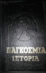 Παγκόσμια Ιστορία από την Ακαδημία Επιστημών της ΕΣΣΔ ...