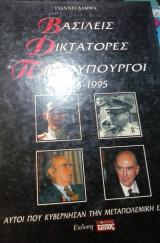 Ελληνες βασιλεις-δικτατορες-πρωθυπουργοι 1945-1995