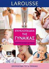 Εγκυμοσύνη και παιδί: εγκυμοσύνη το 1ο τρίμηνο