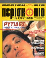 Περισκόπιο της Επιστήμης    Τεύχος 247 - Φεβρουάριος 2001