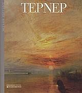 Τέρνερ