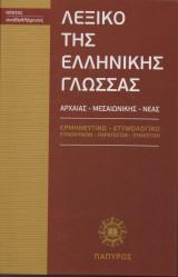 Λεξικό της Ελληνικής Γλώσσας Τόμος Δεύτερος