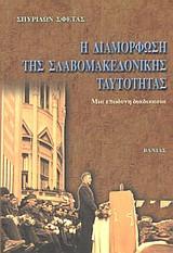 Η διαμόρφωση της Σλαβομακεδονικής ταυτότητας