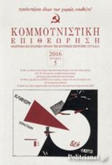 ΚΟΜΜΟΥΝΙΣΤΙΚΗ ΕΠΙΘΕΩΡΗΣΗ, ΤΕΥΧΟΣ 5, ΣΕΠΤΕΜΒΡΗΣ - ΟΚΤΩΒΡΗΣ 2016