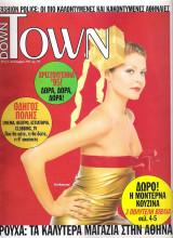 Περιοδικό Down Town τεύχος 3