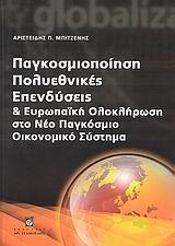 Παγκοσμιοποίηση, πολυεθνικές, επενδύσεις και ευρωπαϊκή ολοκλήρωση στο νέο παγκόσμιο οικονομικό σύστημα