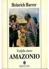 Ταξίδι στο Αμαζόνιο