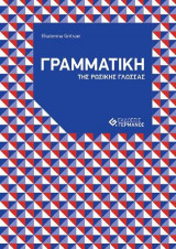 Η γραμματική της ρωσικής γλώσσας με ασκήσεις