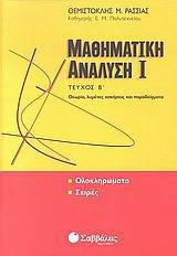 Μαθηματική ανάλυση I