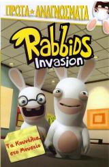 Rabbids Invasion-Τα κουνέλια στο μουσείο