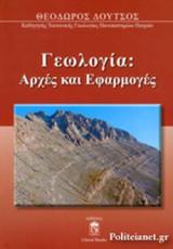Γεωλογία: Αρχές και Εφαρμογές - 2η Έκδοση